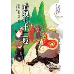 看我七十二變:西遊記‧孫悟空的故事(附導讀CD)