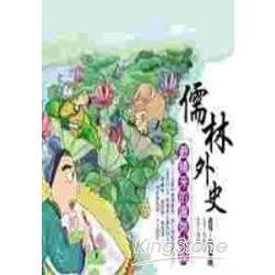 儒林外史-最精采的諷刺小說
