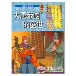 唐大唐帝國的盛世
