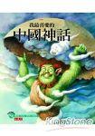 我最喜愛的中國神話(附 CD)