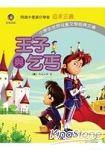 王子與乞丐:小學生世界兒童文學 文庫1
