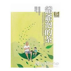 張曼娟成語學堂少年班:爺爺泡的茶