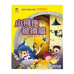 小飛俠彼得潘:小學生世界兒童文學經典文