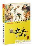 史記故事:彩繪中國 名著