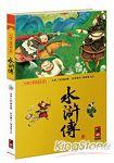水滸傳:彩繪中國 名著
