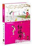 紅樓夢:彩繪中國 名著