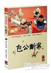 包公斷案:彩繪中國 名著