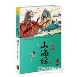 山海經:彩繪中國經典名著
