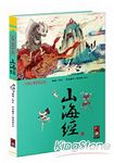 山海經:彩繪中國 名著