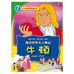 漫畫世界名人傳記-牛頓