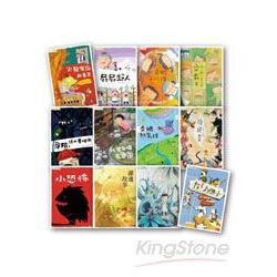 閱讀123套書(1-12冊)