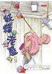 故事奇想樹03:妖精老屋
