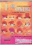 十一個小紅帽(聯經新版)