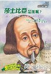 莎士比亞是誰呢?