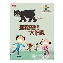 拯救黑熊大作戰(可能小學的愛地球任務4)