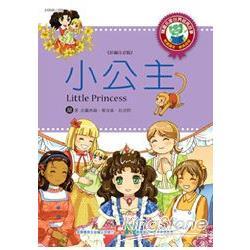 世界經典故事:小公主