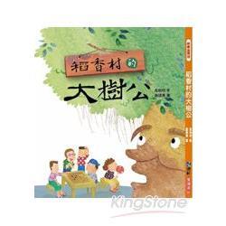 稻香村的大樹公