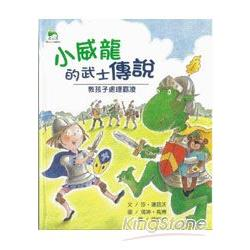 小威龍的武士傳說 : 教小孩處理霸凌 封面