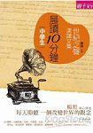 晨讀10分鐘:世紀之聲演講文集