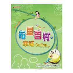 布里吉村.幸福Online