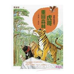 動物狂想曲3:虎哥重回森林
