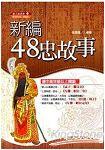 新編48忠故事