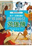歷史的巨人:孩子一定要知道的世界100位英雄傳