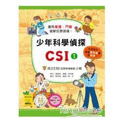 少年科學偵探CSI