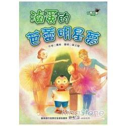 玩酷小學Vol.2滷蛋的芭蕾明星夢