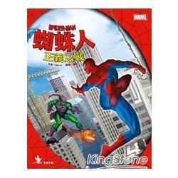 蜘蛛人:正義之戰