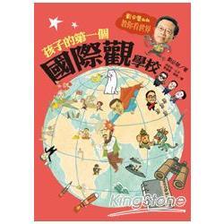孩子的第一個國際觀學校 : 劉必榮叔叔教你看世界