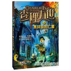 查理九世1:黑貝街的亡靈