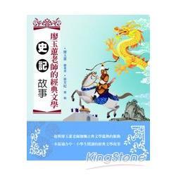 廖玉蕙老師的經典文學 : 史記故事 /