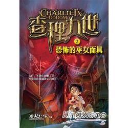 查理九世2:恐怖的巫女面具