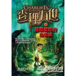 查理九世3:惡靈棲息的烏鴉城