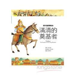 清太祖努爾哈赤:滿清的奠基者