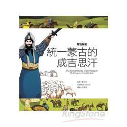 蒙古秘史 : 統一蒙古的成吉思汗 = The Secret History of the Mongols: The Emergence of Genghis Khan