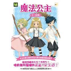 魔法公主1-4集套書