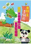 方素珍創作精選:當鱷魚遇到貓熊