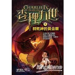 查理九世9:羽蛇神的黃金眼