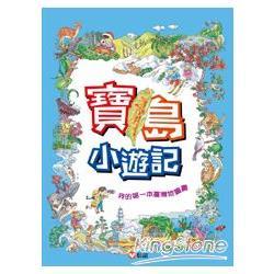 寶島小遊記 : 我的第一本臺灣地圖書 /