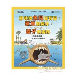 那時候魚兒還有腳,鯊魚剛長牙,蟲子到處爬 : 恐龍前前傳 : 泥盆紀卡通故事 封面