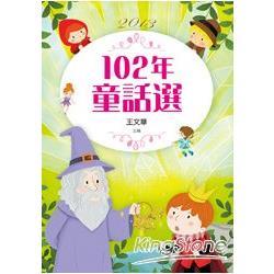 九歌102年童話選