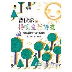 曹俊彥的楊喚童話詩畫 : 楊喚逝世六十週年紀念版 /