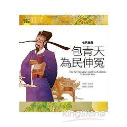 七俠五義 : 包青天為民伸冤 /
