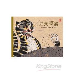 豆粥婆婆 = Redbean porridge granny and the tiger