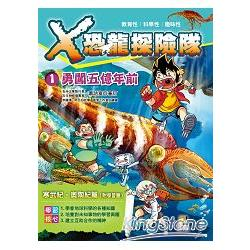 X恐龍探險隊 1:勇闖五億年前(附學習單)
