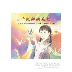 千紙鶴的旅程 : 載著禎子的祈禱飛翔