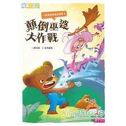 小熊寬寬與魔法提琴,顛倒巫婆大作戰