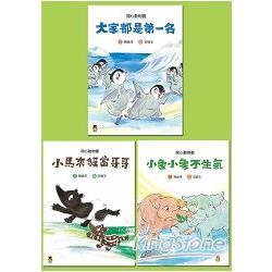 孩子的成長故事「開心動物園」系列套書(共三冊)